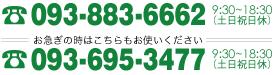 電話番号は093-883-6662です。お急ぎの場合は093-695-3477もお使い下さい。